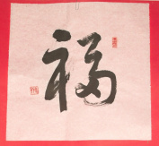 """Hand Written Chinese Calligraphy on Rice Paper """"FU"""" Happiness & Good Luck"""