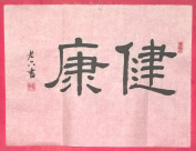 """Hand Written Chinese Calligraphy on Rice Paper """"JIAN KANG"""" - Healthy"""