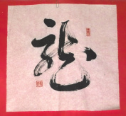 """Hand Written Chinese Calligraphy on Rice Paper """"LONG"""" - Dragon"""