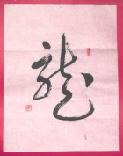 """Hand Written Chinese Calligraphy on Rice Paper """"LONG"""" - Dragon 14x18"""
