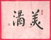 """Hand Written Chinese Calligraphy on Rice Paper """"MEI MAN"""" - Happy"""