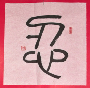 """Hand Written Chinese Calligraphy on Rice Paper """"REN"""" -Patience/Tolerate/Restrain"""