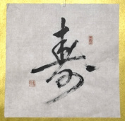 "Hand Written Chinese Calligraphy on Rice Paper ""SHOU"" - Longevity/Life/Birthday/Age"
