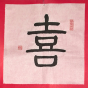 """Hand Written Chinese Calligraphy on Rice Paper """"XI"""" - Happy"""