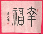 """Hand Written Chinese Calligraphy on Rice Paper """"XING FU"""" - Happiness"""