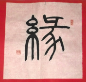 """Hand Written Chinese Calligraphy on Rice Paper """"YUAN"""" - Fate"""
