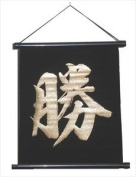 Victory Calligraphy Hanging Scroll Black #cks1/bv