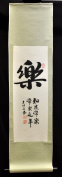 Happiness Calligraphy Wall Scroll