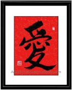 Chinese Gifts / Chinese Calligraphy