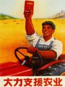 PROPAGANDA POLITICAL COMMUNIST CHINA SUPPORT FARM MAO RED BOOK POSTER BB8189B