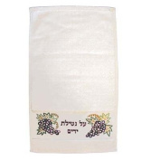 White Grapes Design Embroidered Netilat Yadayim Hand Towel with the Words Netilat Yadayim Embroidered in Hebrew