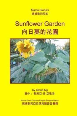 Mama Gloria's Sunflower Garden: Mama Gloria Chinese-English Bilingual Books