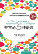 The Five Languages of Appreciation in the Workplace赞赏的五种语&#3 [CHI]