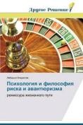 Psikhologiya I Filosofiya Riska I Avantyurizma [RUS]