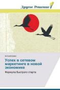 Uspekh V Setevom Marketinge V Novoy Ekonomike [RUS]