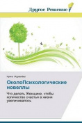 Okolopsikhologicheskie Novelly [RUS]