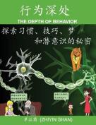 The Depth of Behavior [CHI]