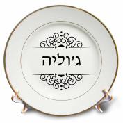 cp_165076_1 InspirationzStore Judaica - Julia name in Hebrew writing Personalised black and white ivrit text - Plates - 20cm Porcelain Plate