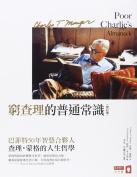 Poor Charlie's Almanack [CHI]