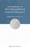 New Philosophy of Chinese Diplomacy