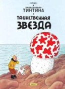 Tintin in Russian