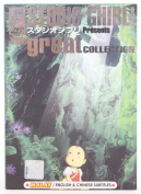 Studio Ghibli  - The Great Collection