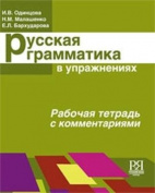 Workbook [RUS]