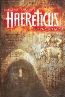 Haereticus: Borba Andjela
