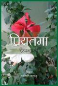 Priyatama (Hindi Novel) [HIN]