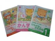 Kanji ,Hiragana & Katakana Workbook Drill for Japanese Elementary School 1st Grade