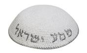 JUDAICA 16 cm WHITE KNITTED SHMA SHEMA ISRAEL KIPAH KIPA KIPPAH YARMULKE