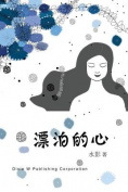 Piao po de Xin [CHI]