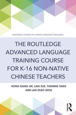 The Routledge Advanced Language Training Course for K-16 Non-native Chinese Teachers (Routledge Chinese Language Pedagogy)