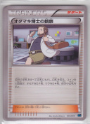 Pokemon Card Japanese - Professor Birch's Observations 013/016 XYF