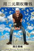 Make Money with Binary Options [CHI]