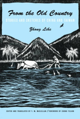 From the Old Country: Stories and Sketches of China and Taiwan (Modern Chinese Literature from Taiwan)