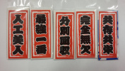 Funny Japanese Four Character Idiom Sticker 5 Pieces Set Kist237