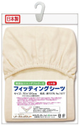 Made in Japan] fitting sheets .additive-free cotton double gauze 100% cotton. 70 ~ 120cm No.1677