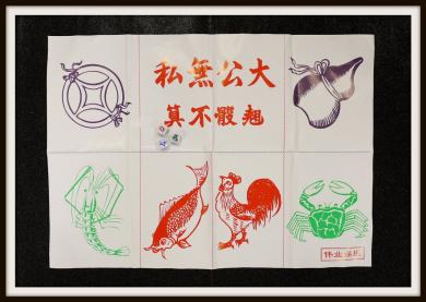 CHINESE FISH PRAWN AND CRAB GAME