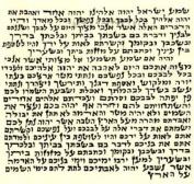 4 x (FOUR) Non Kosher Hebrew Parchment / Klaf / Scroll for Mezuzah Mazuza Identical To A Kosher Parchment, But...