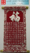 Chinese Good Fortune Scroll - Velvet with gold embossing size