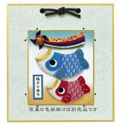 Panami teach beans coloured paper heartwarming carp printed sponge with cardboard LH-74