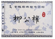 Reusable Chinese Water Paper Calligraphy Practise Book