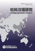Chinese for Social Sciences Vol 1 - Chinese Paperback [CHI]