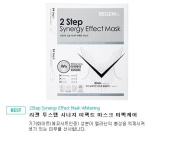 Regen 2 Step Synergy Effect Mask (Whitening) 5pcs