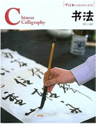 Chinese Calligraphy ( Chinese Red Series) Book