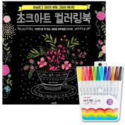 Set of 'Chalk Art' Colouring Book and 12 Watercolour Pen Set, Colour Therapy Anti Stress Colouring Books for Adult Relaxation, Vibrant Water Based Colouring Markers