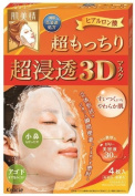 Hadabisei ultra-penetration 3D mask (super Motchiri) four