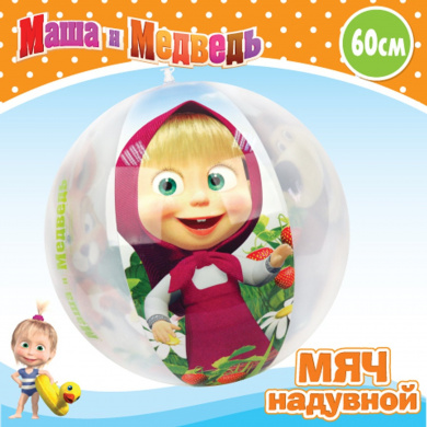 [RusToyShop] 60 cmRubber Inflatable Ball with Figures Inside Masha and the Bear Party Toy Rest on the Street Kids Outdoor Games Gift Boy Girl Celebration