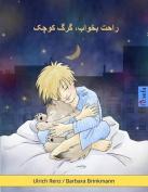 Sleep Tight, Little Wolf (Farsi Edition) [PER]